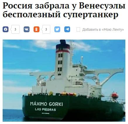 Крупнейший супертанкер Венесуэлы поднял российский флаг - Лесной Леший