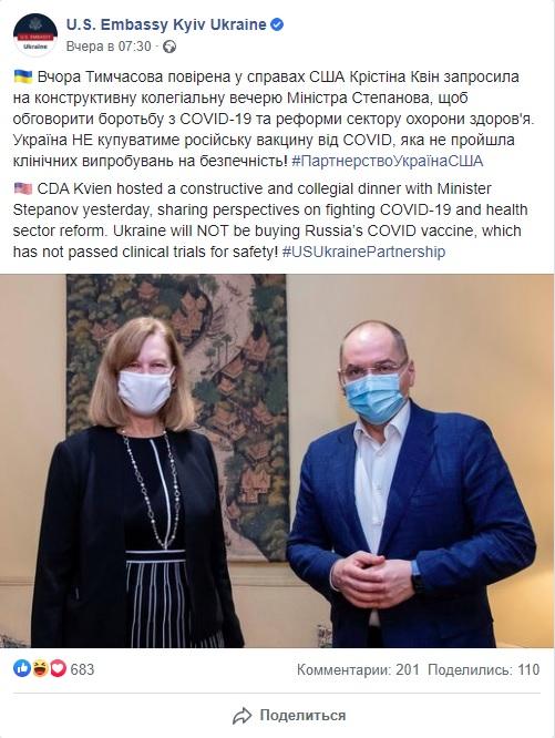 Посольство США сообщило об отказе Украины покупать российскую вакцину - Лесной Леший