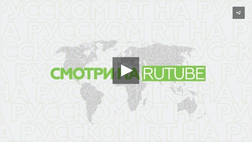 RT запустил канал на Rutube