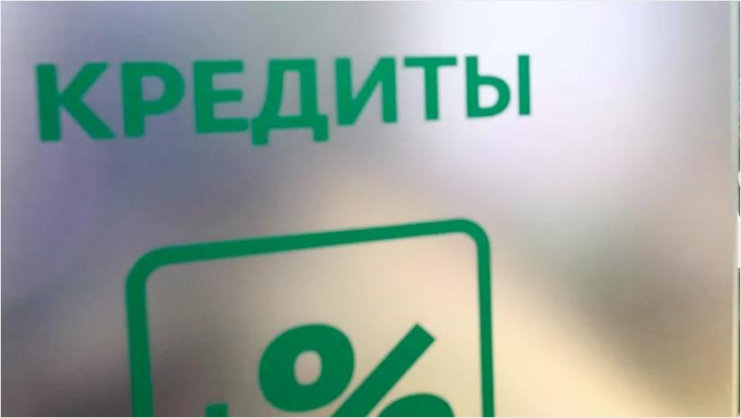 РБК: банки не поддержали идею раскрывать причины отказов в кредитах
